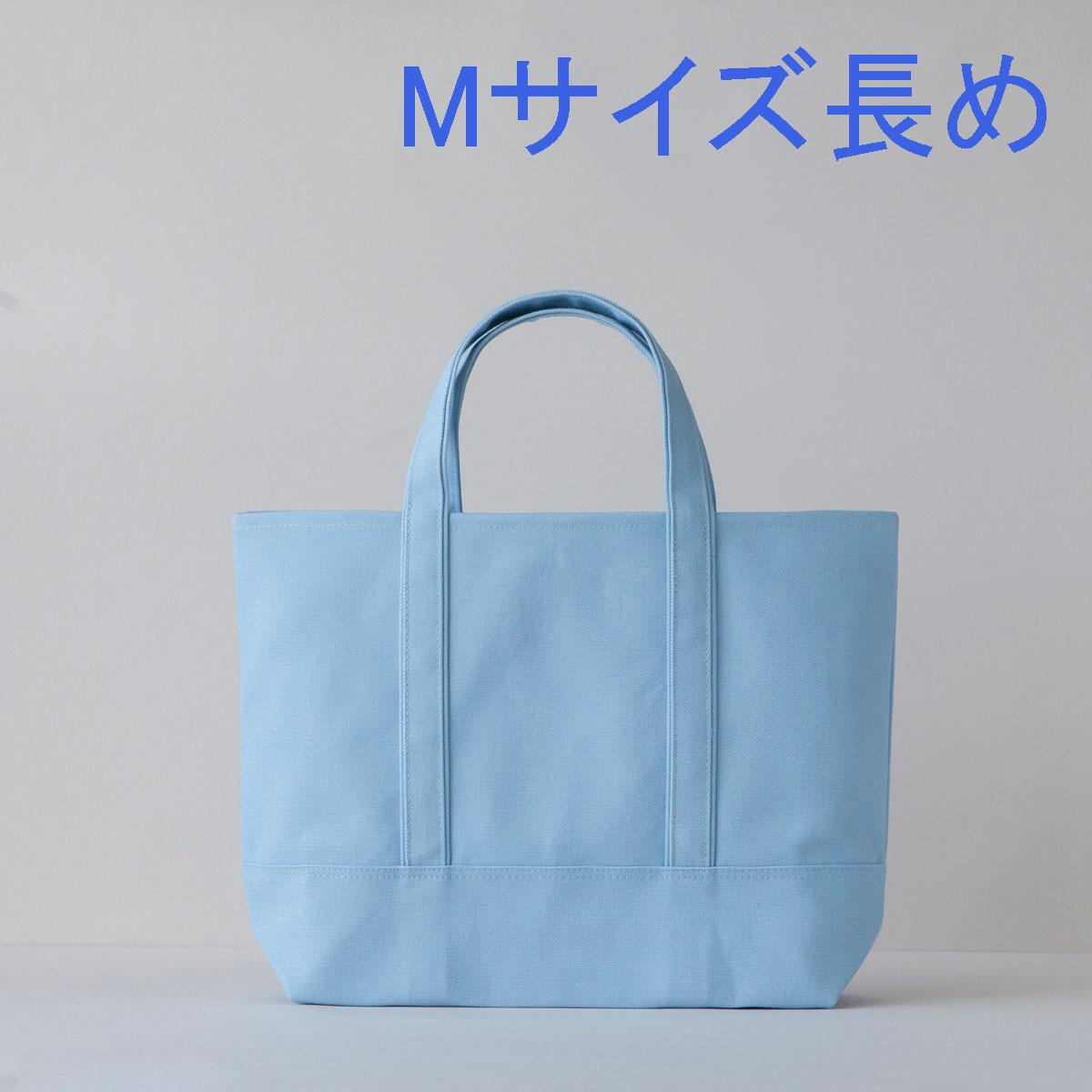 スカイ×スカイ Mサイズ(持ち手長め)