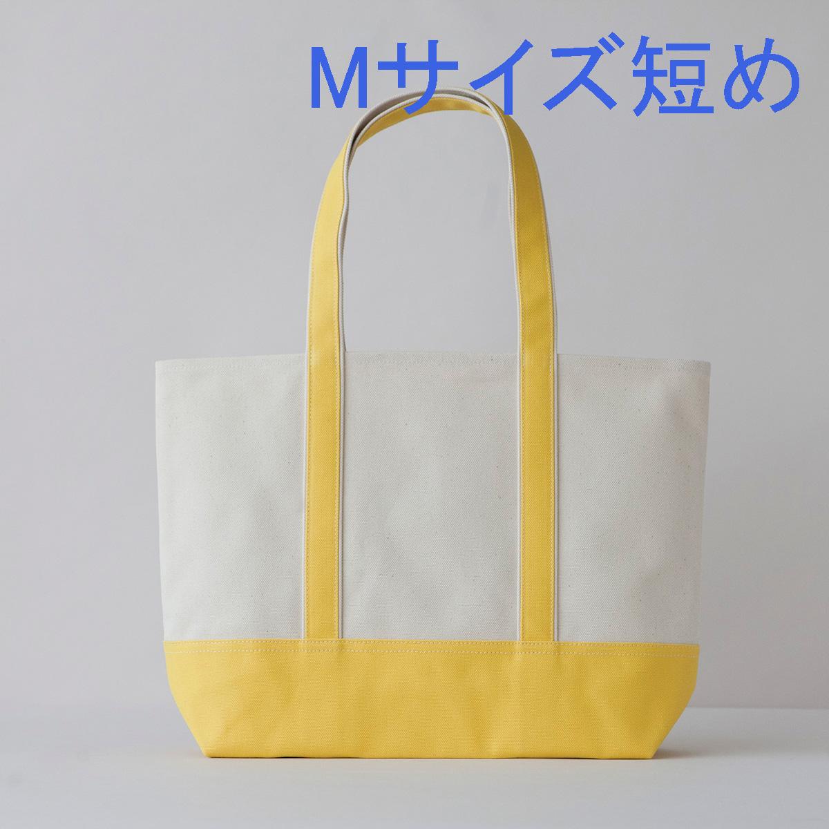 オフホワイト×レモン Mサイズ(持ち手短め)